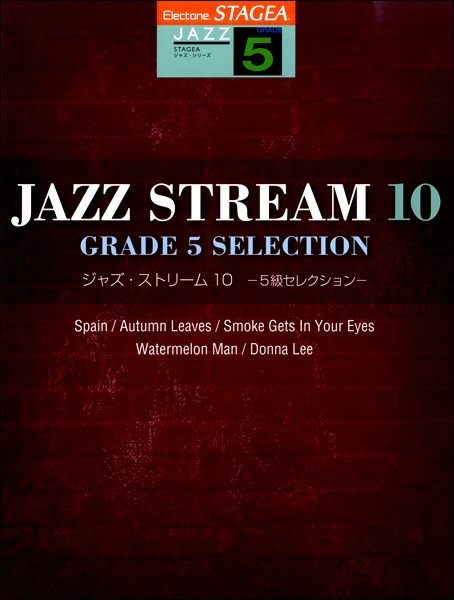 STAGEAジャズ・シリーズ(G5)ジャズ・ストリーム(10)