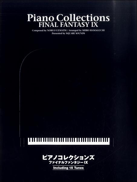 Pソロ 上級 ピアノコレクションズ ファイナルファンタジーIX