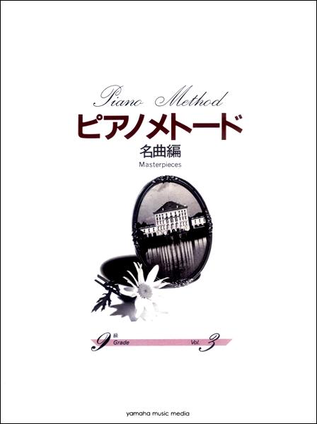 ピアノメトード 名曲編 9級-3