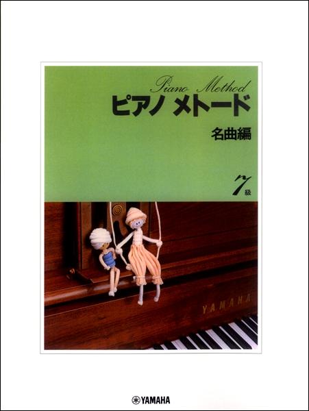 ピアノメトード 名曲編 7級-1