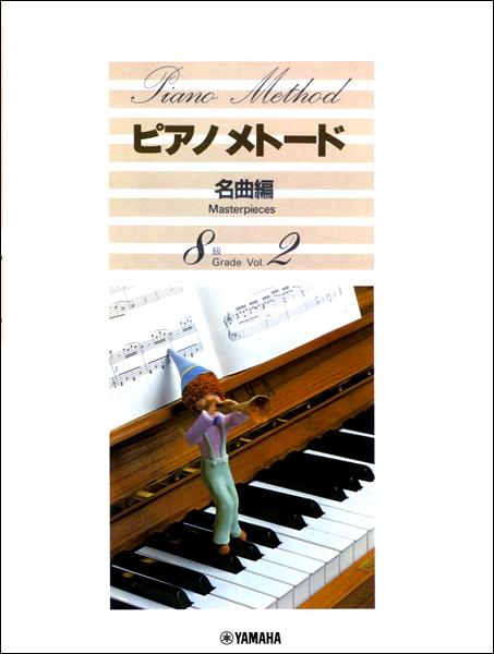 ピアノメトード 名曲編 8級(2)