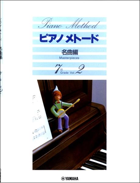 ピアノメトード 名曲編 7級(2)