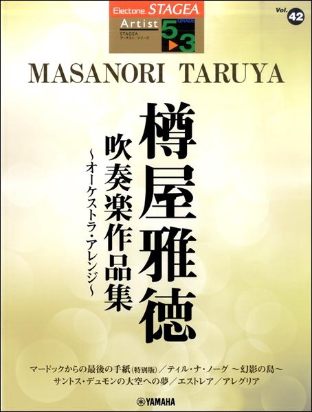 STAGEAアーチスト(G5-3)(42)樽屋雅徳吹奏楽作品集オーケストラ
