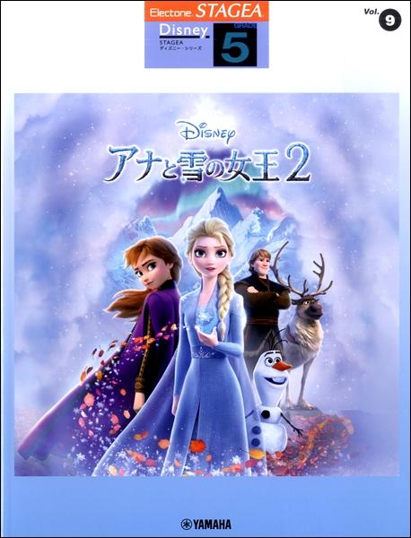 STAGEAディズニー 5級 Vol.9 アナと雪の女王2