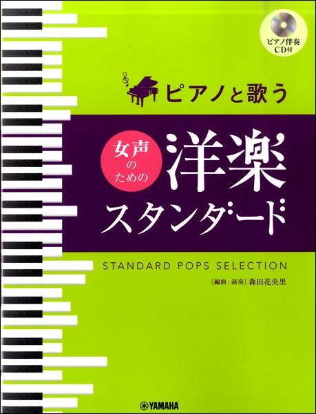 ピアノと歌う 女声のための 洋楽スタンダード(ピアノ伴奏CD付)