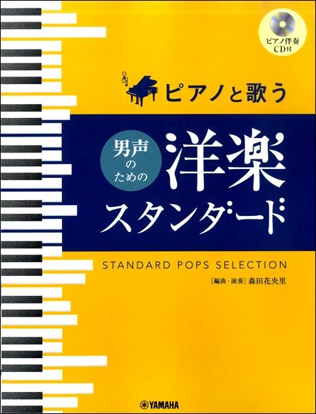 ピアノと歌う 男声のための 洋楽スタンダード(ピアノ伴奏CD付)