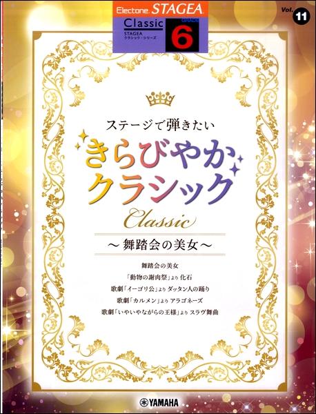 STAGEAクラシック 6級 Vol.11 ステージで弾きたいきらびやかクラシック~舞踏会の美女~