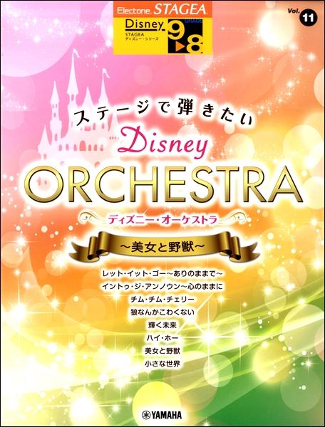 STAGEAディズニー 9~8級 Vol.11 ステージで弾きたい ディズニー・オーケストラ~美女と野獣~