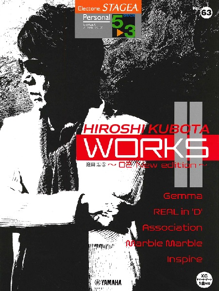 STAGEA パーソナル(5~3級)Vol.63 窪田宏5 「WORKS2~02 New edition」