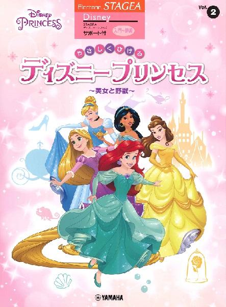STAGEA ディズニー サポート付 Vol.2 入門~初級 やさしくひける ディズニープリンセス ~美女と野獣~