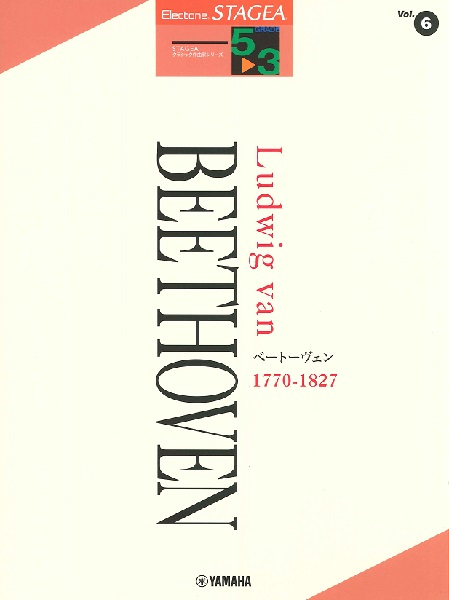 STAGEA クラシック作曲家シリーズ 5~3級 Vol.6 ベートーヴェン