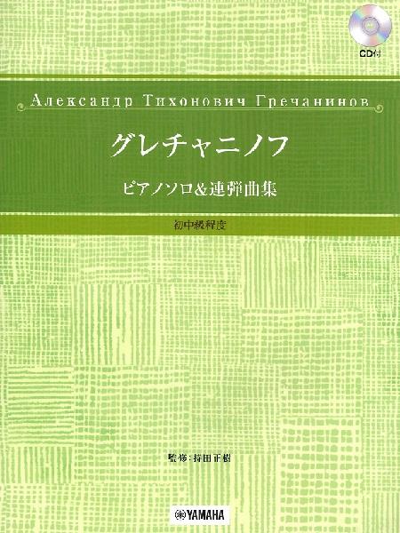 グレチャニノフ ピアノソロ&連弾曲集 初中級程度 CD付