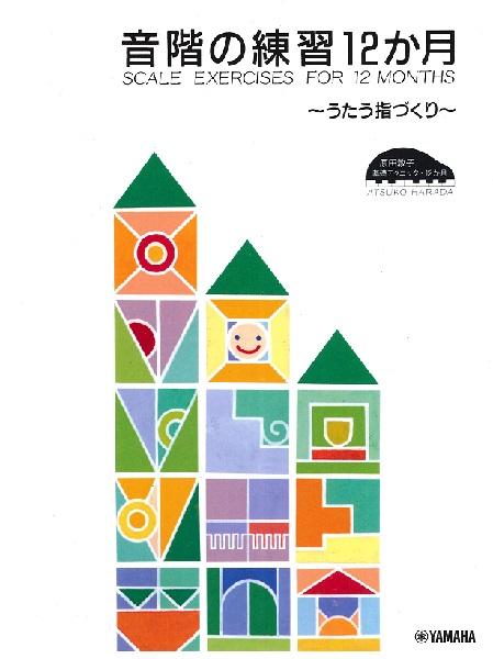原田敦子 ピアノ基礎テクニック 音階の練習12か月 ~うたう指づくり~