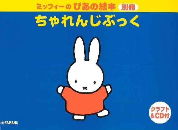 ミッフィーのぴあの絵本別冊 ちゃれんじぶっく(クラフト&CD付)