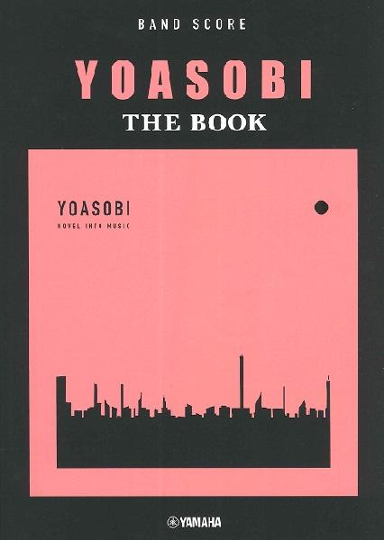 バンドスコア YOASOBI 『THE BOOK』
