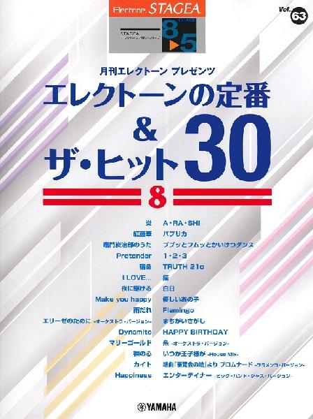STAGEA エレクトーンで弾く 8~5級 Vol.63 エレクトーンの定番&ザ・ヒット30 Vol.8