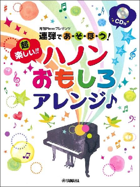 ピアノ連弾 連弾であ・そ・ぼ・う! 超楽しい!! ハノンおもしろアレンジ♪ CD付