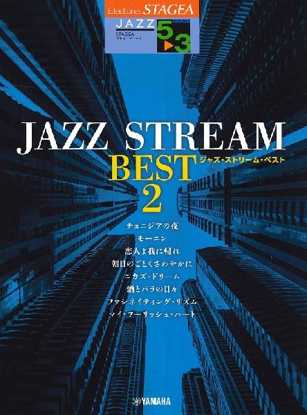 STAGEA ジャズ・シリーズ 5~3級 JAZZ STREAM BEST 2