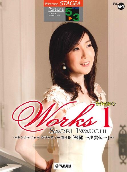 STAGEA パーソナル 5~3級 Vol.64 岩内佐織 2 『WORKS1 ~シンフォニック ラプソディー 第4番 「飛龍 ―出雲伝―」』