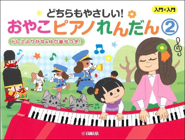 入門×入門 どちらもやさしい!おやこピアノれんだん2 ~ドレミふりがな&ゆび番号つき!~