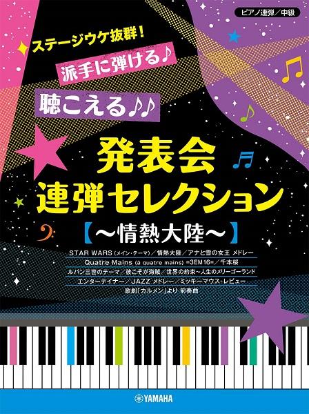 ピアノ連弾 中級 ステージウケ抜群!派手に弾ける♪聞こえる♪♪ 発表会連弾セレクション ~情熱大陸~