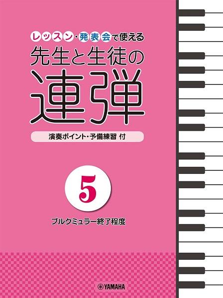ピアノ連弾 レッスン・発表会で使える 先生と生徒の連弾5~ブルクミュラー終了程度~