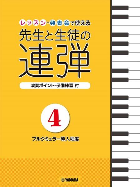 ピアノ連弾 レッスン・発表会で使える 先生と生徒の連弾4~ブルクミュラー導入程度~