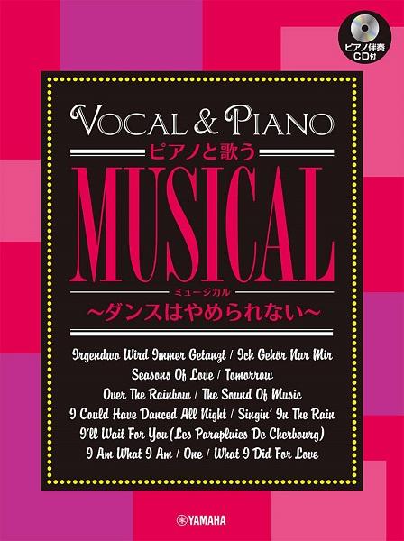 ピアノと歌うミュージカル ~ダンスはやめられない~(ピアノ伴奏CD付)