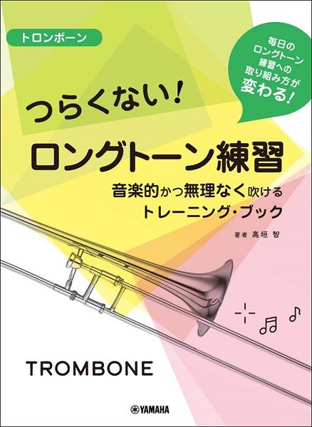 トロンボーン つらくない! ロングトーン練習 音楽的かつ無理なく吹けるトレーニング・ブック