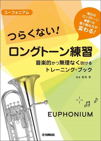 ユーフォニアム つらくない! ロングトーン練習 音楽的かつ無理なく吹けるトレーニング・ブック
