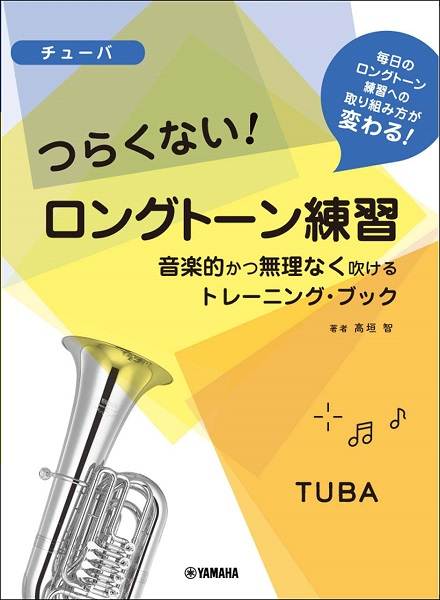 チューバ つらくない! ロングトーン練習 音楽的かつ無理なく吹けるトレーニング・ブック