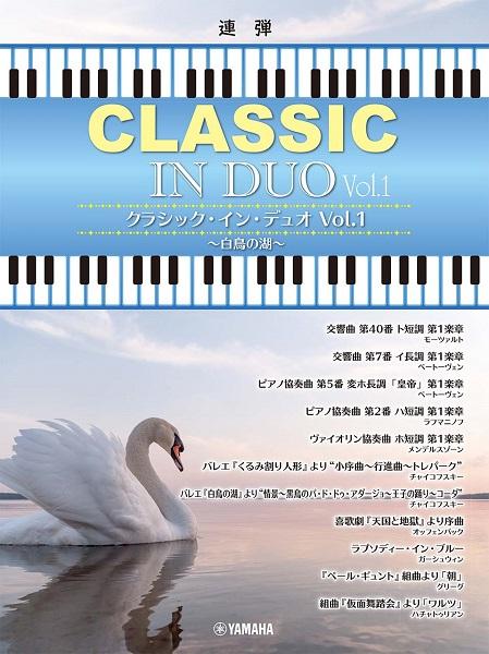 ピアノ連弾 中上級 クラシック・イン・デュオ 1 ~白鳥の湖~