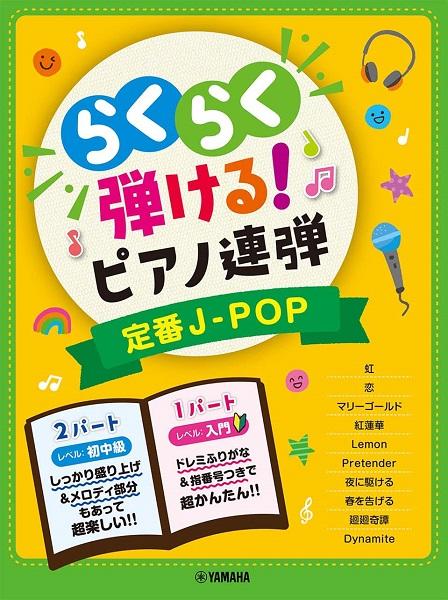 入門×初中級 らくらく弾ける!ピアノ連弾 1パートはドレミふりがな付き! 定番J-POP