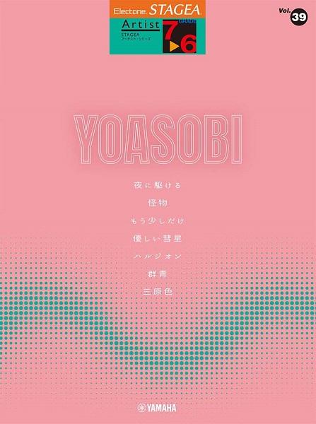 STAGEA アーチスト 7~6級 Vol.38 YOASOBI