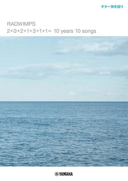 ギター弾き語り RADWIMPS 「2+0+2+1+3+1+1= 10 years 10 songs」