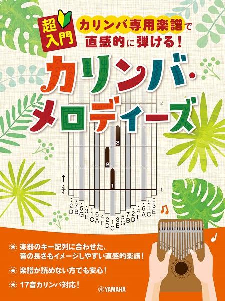 超入門 カリンバ専用楽譜で直感的に弾ける!カリンバ・メロディーズ