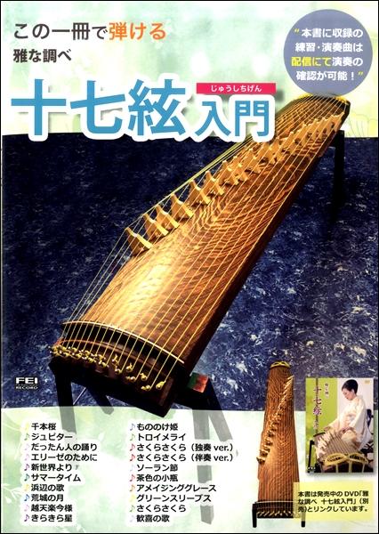 この一冊で弾ける 雅な調べ 十七絃入門