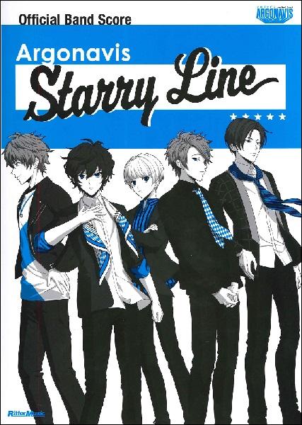 オフィシャルバンドスコア Argonavis/Starry Line