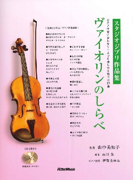 ヴァイオリンのしらべ スタジオジブリ作品集