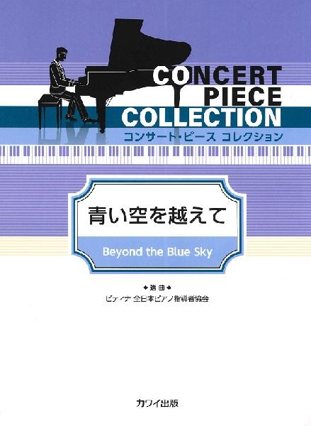 コンサート・ピース コレクション 青い空を越えて