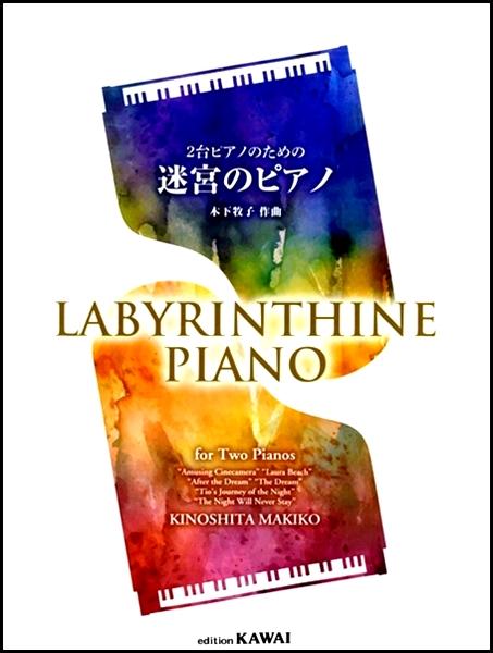 木下牧子 2台ピアノのための 迷宮のピアノ