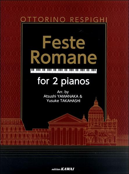 レスピーギ 2台ピアノのための ローマの祭