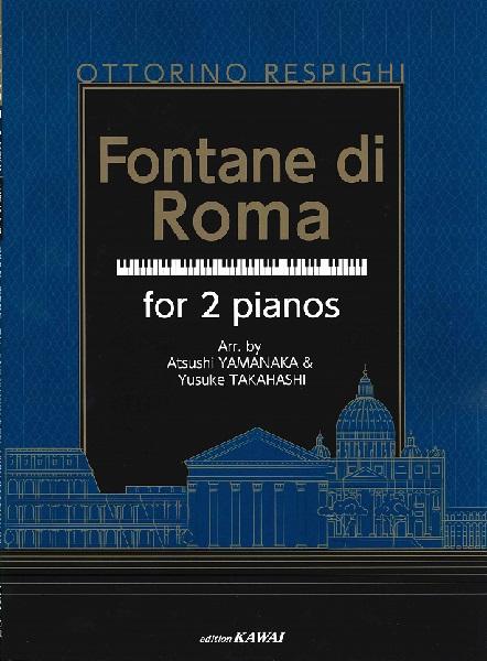 レスピーギ 2台ピアノのための ローマの噴水