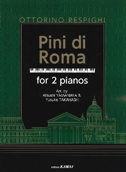 レスピーギ 2台ピアノのための ローマの松