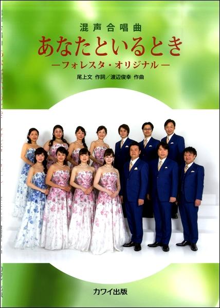 渡辺俊幸:混声合唱曲 「あなたといるとき」-フォレスタオリジナル-
