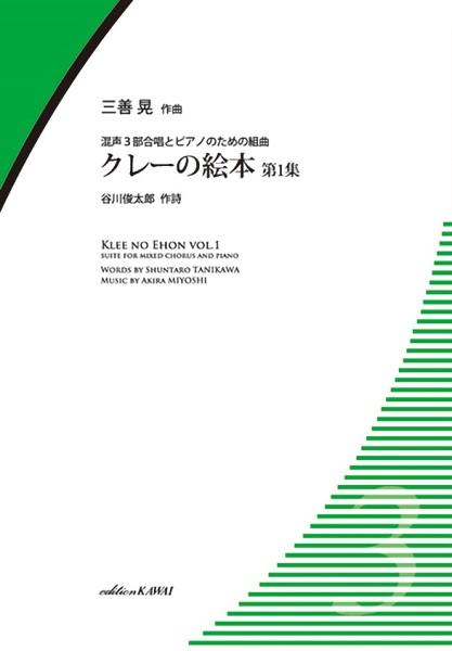 三善晃:混声3部合唱とピアノのための組曲 クレーの絵本 第1集