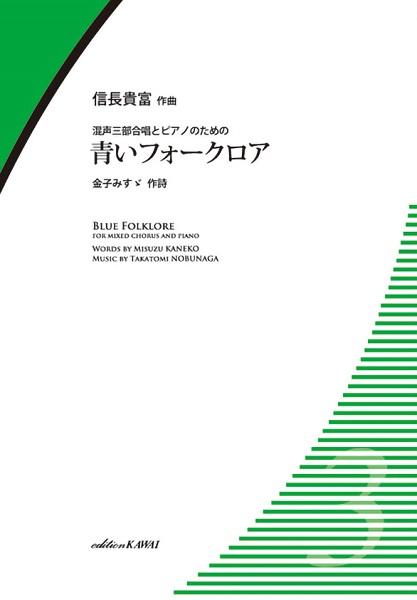 信長貴富:混声三部合唱とピアノのための 青いフォークロア