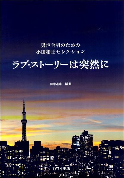 田中達也 男声合唱のための小田和正セレクションラブストーリは突然に