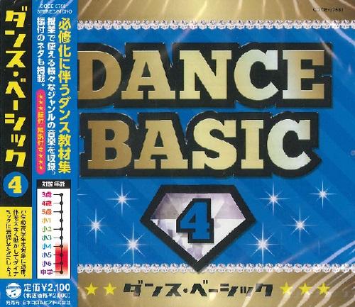 CD ダンス・ベーシック 4
