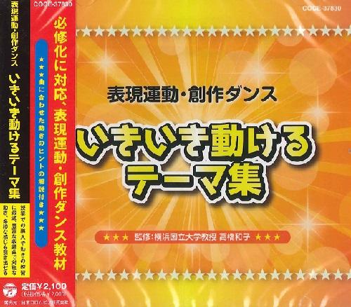 CD 表現活動・創作ダンスいきいき動けるテーマ集